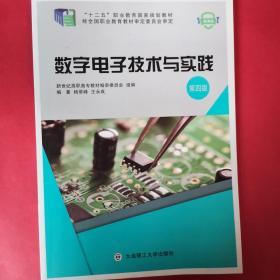数字电子技术与实践