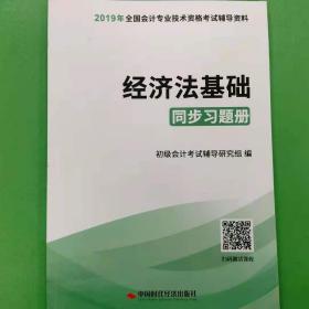 经济法基础同步习题册