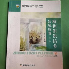 植物组织培养实验指导(第2版)
