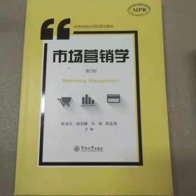 市场营销学(第4版)/高等院校应用型规划教材