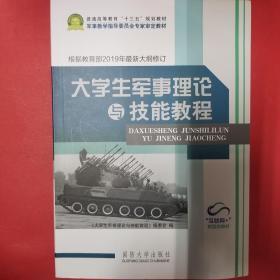大学生军事理论与技能教程