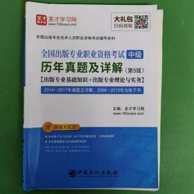 圣才教育:全国出版专业职业资格考试(中级)历年真题及详解(第5版)