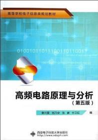 高频电路原理与分析