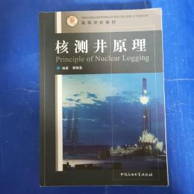 核测井原理:光子——中子——核磁
