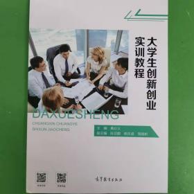 大学生创新创业实训教程(高等职业教育十三五创新示范教材)