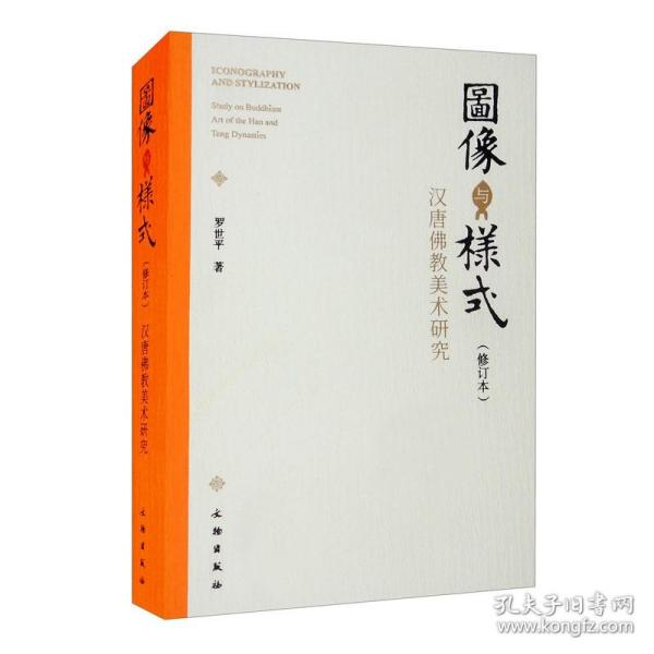 图像与样式(修订本):汉唐佛教美术研究