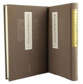 正版 国家图书馆藏稀见字书四种(全二册)