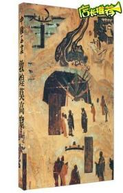 中国石窟:敦煌莫高窟(三) 9787501032020