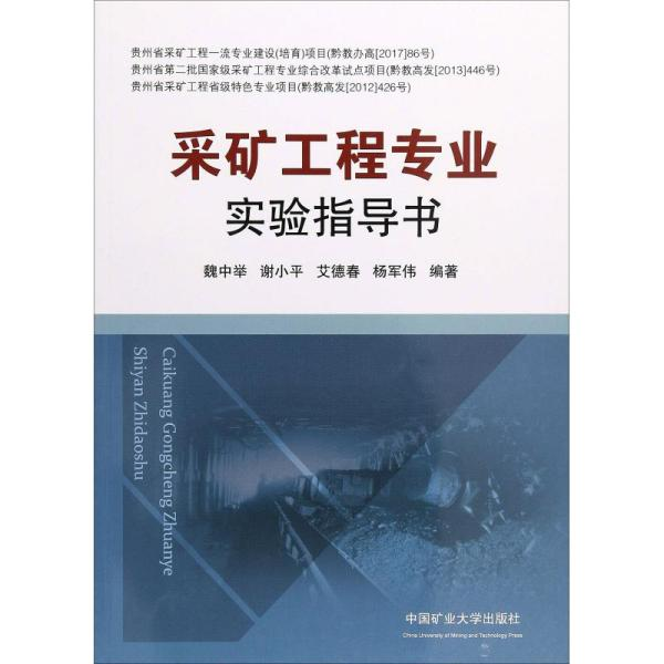 采矿工程专业实验指导书