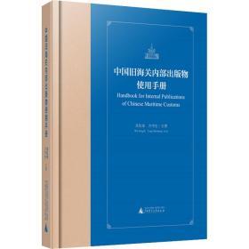 中国旧海关内部出版物使用手册(精)