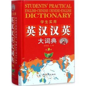 学生实用英汉汉英大词典 英语工具书 刘锐诚 主编 新华正版