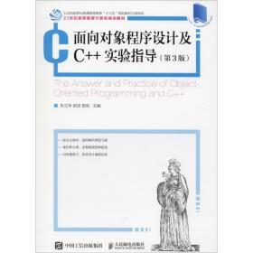 面向对象程序设计及C++实验指导(第3版)
