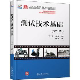 测试技术基础(第3版)