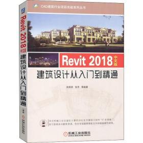 revit 2018中文版建筑设计从入门到精通 建筑设计 刘昌丽 等 新华正版