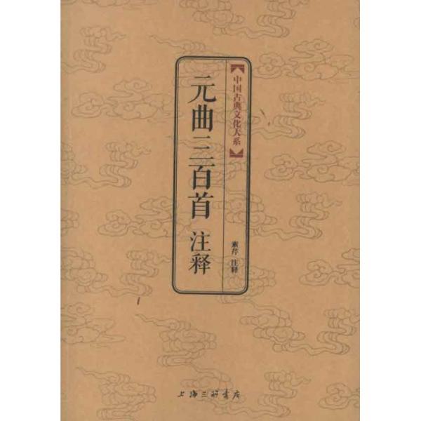 中国古典文化大系:元曲三百首注释