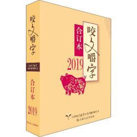 2019年《咬文嚼字》合订本(平)