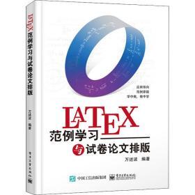 LaTeX范例学习与试卷论文排版