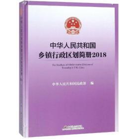 中华共和国乡镇行政区划简册(2018) 各国地理  新华正版
