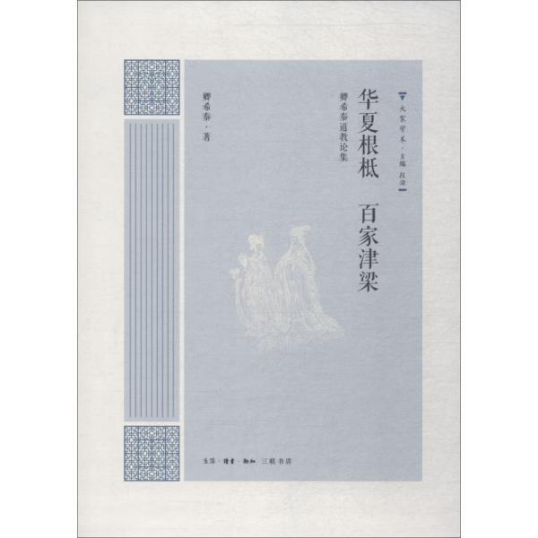 华夏根柢 百家津梁 卿希泰道教论集 宗教 卿希泰 新华正版