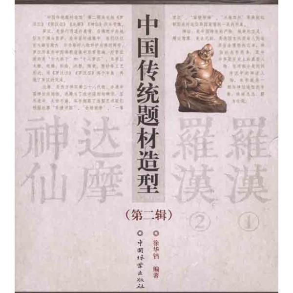 中国传统题材造型合订本(第二辑) 宗教 徐华铛 新华正版