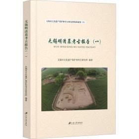 无锡明清墓考古报告