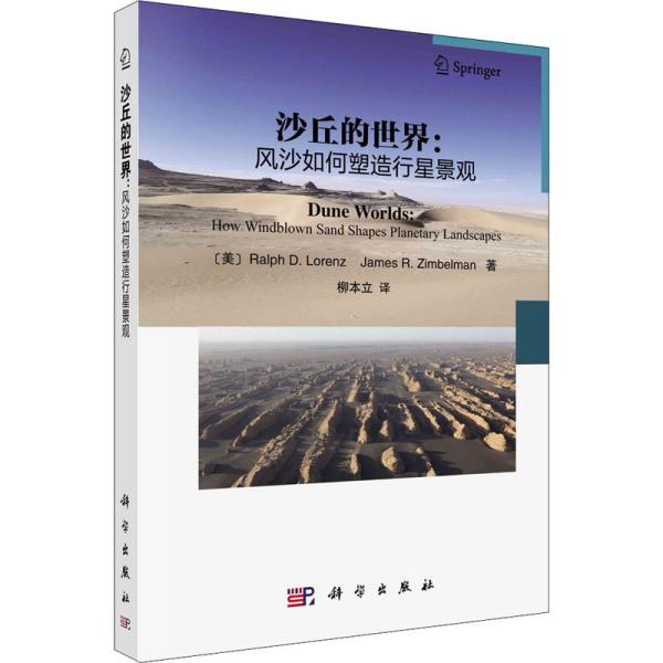 沙丘的世界:风沙如何塑造行星景观