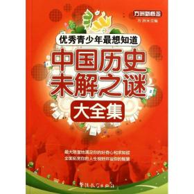 方洲新概念·优秀青少年最想知道:中国历史未解之谜大全集