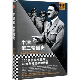 牛津第三帝国史(100位院士40年打造的牛津欧洲史系列!看民众如何自愿成为希特勒的刽子手)