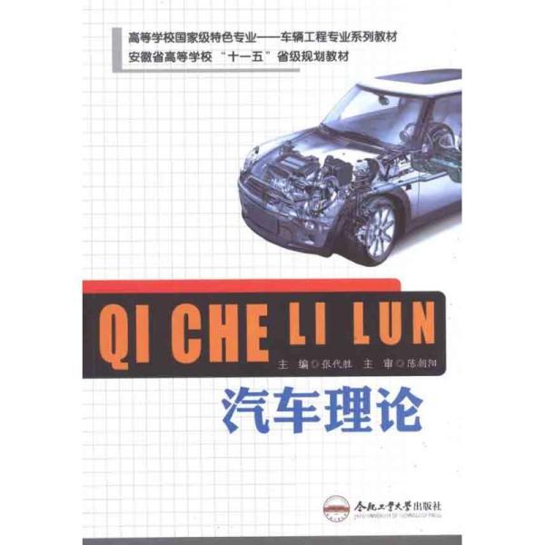 汽车理论 交通运输  新华正版