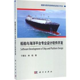 船舶与海洋台专业设计软件开发 交通运输 于雁云,林焰 著 新华正版