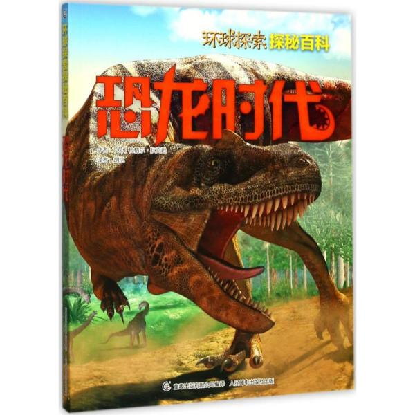 环球探索探秘百科 恐龙时代