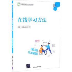 在线学习方法/新时代网络教育融媒体教材