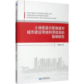 土地收益分配制度对城市建设用地利用效率的影响研究