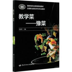 教学菜——豫菜