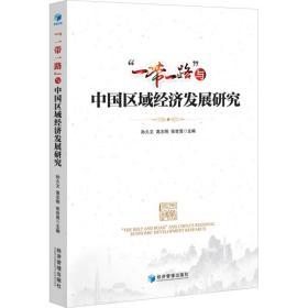 """""""一带一路""""与中国区域经济发展研究"""