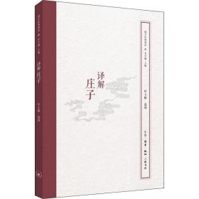 国学经典释读:译解庄子