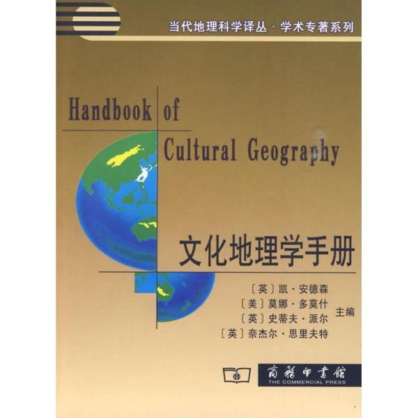 地理学手册 各国地理 [英]凯?安德森 [美]莫娜?多莫什 [英]史蒂夫?派尔  [英]奈杰尔?思里夫特 主编 新华正版