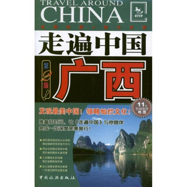 广西(第2版) 旅游 编辑部 新华正版