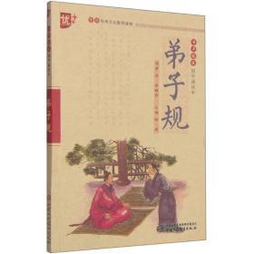 弟子规 文教学生读物 刘承沅 编;郎建 丛书主编 新华正版