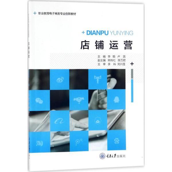 店铺运营 大中专高职文教综合 李娟,卢英 主编 新华正版