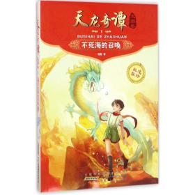天龙奇谭龙图卷(1):不死海的召唤