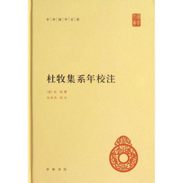 中华国学文库:杜牧集系年校注