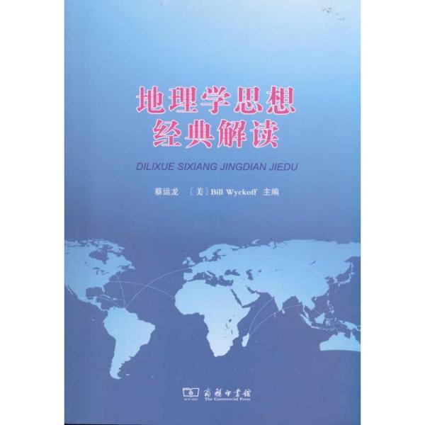 地理学思想经典解读 各国地理 蔡运龙 新华正版