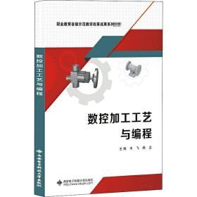 数控加工工艺与编程(高职)