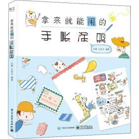 拿来能用的手账涂鸦 美术技法 元博,王昱文 新华正版