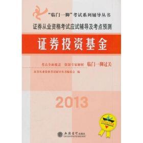 """""""临门一脚""""考试系列辅导丛书·证券从业资格考试应试辅导及考点预测:证券投资基金(适用于2014年考试)"""