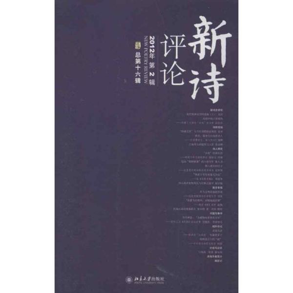 新诗评论(2012年第2辑·总第16辑)