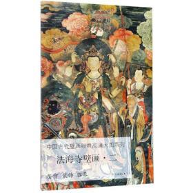 法海寺壁画(2)/中国古代壁画经典高清大图系列