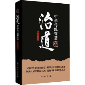 治道:中华传统智慧