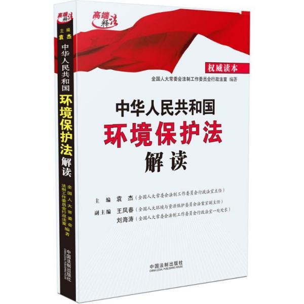 中华共和国环境保护解读 法律实务 委会制工作委员会行政室 编著 新华正版